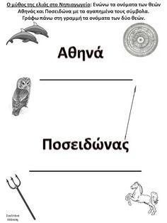 Greek Language, Greek Mythology, Kindergarten, Education, Learning, Blog, Autumn, Fall, Blue Prints
