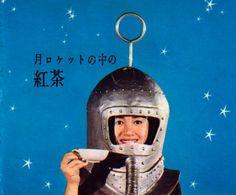a wacky meiji tea ad from 1961 retro syfy japan Chuck Norris, Vintage Space, Vintage Ads, Vintage Graphic, Jackie Chan, Kung Fu, Kitsch, Zine, Karate