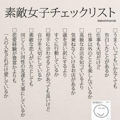 すぐにわかる!素敵女子チェックリスト | 女性のホンネ川柳 オフィシャルブログ「キミのままでいい」Powered by Ameba