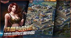 Tencent to Publish Command & Conquer: Red Alert Online on Mobile