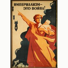 """Soviet Anti USA poster (1950s) Text: """"Imperialism - It is war!"""""""