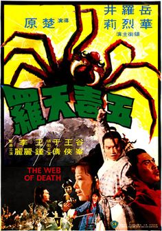 it's deadlicious™: Shaw brothers posters
