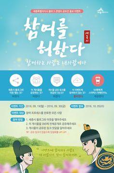 세종특별자치시 블로그 콘텐츠 공모전 홍보 이벤트 2 (출처 : 세종특별자.. | http://sejongstory.kr/220815239813 블로그) http://naver.me/59zejOgV