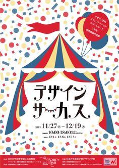 サーカス - Google 検索 Flugblatt Design, Buch Design, Flyer Design, Logo Design, Japan Graphic Design, Japan Design, Graphic Design Posters, Typography Logo, Advertising Design
