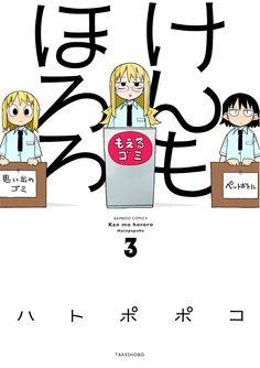 Amazon.co.jp: けんもほろろ 3 (バンブーコミックス): ハトポポコ: 本