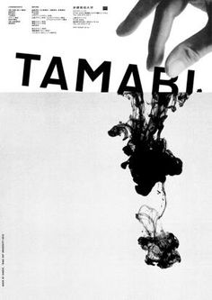 Tamari is a Japanese magazine with unique designs that combine type and photography. This design caught my eye because if the ink blot and the position of 'Tamari'. The overall weight seems balance because the ink appears heavier compared to the top portion of the design.