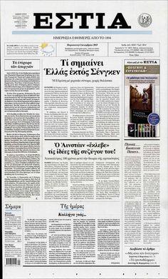 Εφημερίδα ΕΣΤΙΑ - Παρασκευή, 04 Δεκεμβρίου 2015