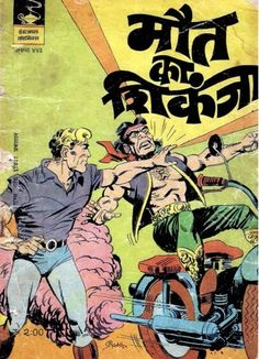 Free Download and Read Online Maut Ka Shikanja Flash Gordon Hindi Comics Pdf. Visit Indrajal Hindi Comic Series pdf at Comixtream.com #Comixtream #HindiComics #IndrajalComics #IndrajalHindiComics#Comics #FreedownloadComics #FreeDownloadHindiComics #VintageComics #VintageHindiComics #ActionComics #ActionHindiComics #FlashGordonComics #FlashGordonHindiComics Indrajal Comics, Hindi Comics, Flash Gordon, Vintage Comics, Comic Covers, Reading Online, Free