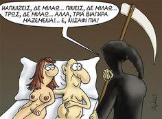 ΤΡΙΑ ΒΙΑΓΚΡΑ ΜΑΖΕΜΕΝΑ ΡΕ ΜΕΓΑΛΕ ;;; ΤΟ ΠΑΡΑΚΑΝΕΣ !!! http://kinima-ypervasi.blogspot.gr/2016/01/blog-post_727.html #Ypervasi #Viagra