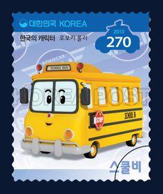 Korean-Made Characters Series Stamps (3rd), Robocar Poli, Korean Character, Character, Story, Blue, Yellow, 2013 03 12, 한국의 캐릭터 시리즈우표(로보카 폴리-스쿨비), 2013년 3월 12일, 2905, 로보카 폴리(로이, 엠버, 폴리, 헬리, 덤푸, 캡, 포스티, 스푸키, 스쿨비, 클리니), postage 우표