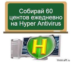 Новый лучший бесплатный антивирус! Присоединяйтесь, попробуйте и заработайте Bitcoins и Paypal для продвижения! http://www.hyperantivirus.com/?id=Yfxkx1AAYbxAffEx
