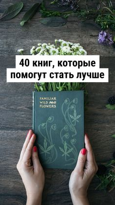 книги Diy Decorating do it yourself projects Enchanted Book, Books To Read, My Books, Business Notes, English Reading, Film Books, Study Motivation, Self Development, Book Recommendations
