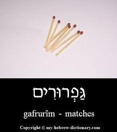 How to say Matches in Hebrew. Includes Hebrew vowels, transliteration (written with English letters) and audio pronunciation by an Israeli. Biblical Hebrew, Hebrew Words, Vocabulary Words, English Vocabulary, Hebrew Vowels, English Letter, Learn Hebrew, God Loves Me, Foreign Languages