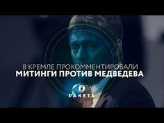 В Кремле прокомментировали митинги против Медведева (РАКЕТА.News) - YouTube