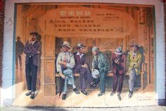Mural across from Beijing Trading Co.
