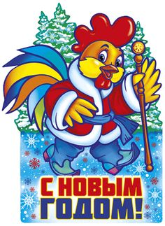 Puerto Rico, Laying Hens, Rooster Art, Coq, Bowser, Christmas Crafts, Yule, Handmade Christmas Crafts, Xmas Crafts