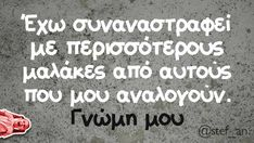Funny Greek, Humor, Quotes, Funny Shit, Laughing, Instagram, Quotations, Funny Things, Humour