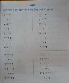 Hindi Grammar Work Sheet Collection for Classes 5,6, 7 & 8: Matra Work Sheets for Classes 3, 4, 5 and 6 With SOLUTIONS/ANSWERS Lkg Worksheets, Worksheets For Class 1, Hindi Worksheets, English Worksheets For Kids, First Grade Worksheets, Kindergarten Math Worksheets, Grammar Worksheets, 2 Letter Words, Spelling Words