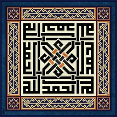 Islamic Calligraphy Arabic Design 56 Stock Vector - Illustration of basmala, colorful: 44750244 Arabic Calligraphy Art, Arabic Art, Islamic Art Pattern, Pattern Art, Islamic Wall Art, Arabic Design, Geometry Art, Zentangle Patterns, Illuminated Manuscript