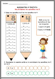 Math Division Worksheets, First Grade Math Worksheets, Multiplication Worksheets, Multiplication Squares, School Frame, Homeschool Math, Home Schooling, Math Lessons, Special Education
