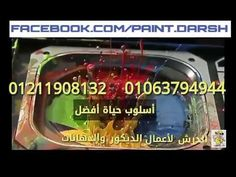 #Darsh _of Decoratin_works and paints