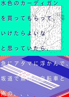 design: Yutaka satoh