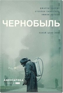 Created by Craig Mazin. With Jessie Buckley, Jared Harris, Stellan Skarsgård, Adam Nagaitis. In April an explosion at the Chernobyl nuclear power plant in the Union of Soviet Socialist Republics becomes one of the world's worst man-made catastrophes. Emily Watson, Bob Morley, Eliza Taylor, Hd Movies, Movies To Watch, Movies And Tv Shows, Movie Tv, 2012 Movie, Movies Online