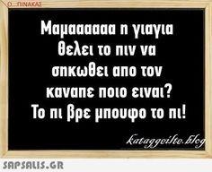 Greek way!!