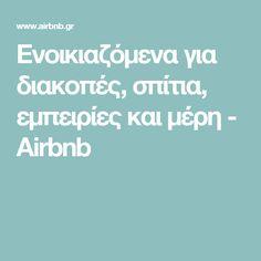 Ενοικιαζόμενα για διακοπές, σπίτια, εμπειρίες και μέρη - Airbnb