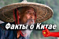 Странные и удивительные факты о Китае (26 фото)  http://nlo-mir.ru/palnetazemla/47939-fakty-o-kitae.html