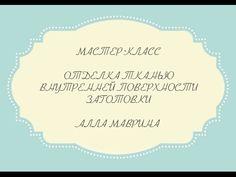 """Видео мастер-класс Аллы Мавриной """"Отделка внутренней поверхности заготовки тканью"""" РАСПРОДАЖА ВИДЕО МАСТЕР-КЛАССОВ ОТ СТУДИИ WINGS OF ART: http://wingsofart-..."""