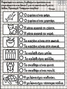 School Border, Sequencing Pictures, Greek Language, School Staff, Special Education Teacher, Speech Therapy, My Children, Literature, Challenges