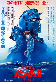 ガンダム映画第二作のポスター poster of the second Gundam movie