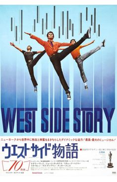 West Side Story Style S - Japanese Masterprint at AllPosters.com