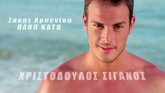Σάκης Αρσενίου - Πάνω κάτω | Sakis Arseniou - Pano Kato - Official Video...