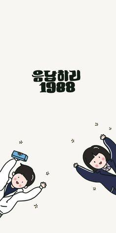 Park Bo Gum Wallpaper, Couple Wallpaper, Cute Disney Wallpaper, Minimalist Wallpaper, Minimalist Poster, Phone Wallpaper Quotes, Cartoon Wallpaper, Korean Drama Romance, Blackpink Funny
