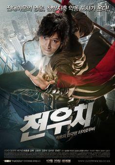 전우치 – Daum 영화