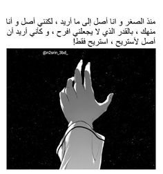اااااه يارب ارحني فقد انتهيت من التعب .... Arabic English Quotes, Arabic Love Quotes, Islamic Quotes, Mixed Feelings Quotes, Mood Quotes, Sweet Words, Love Words, Photo Quotes, Picture Quotes