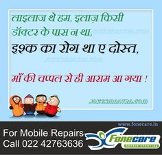 Facebook hindi Jokes collection. Make sure to show people you care for