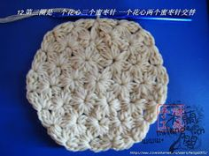 Crochet...Gotta Love It! Blog: Circular Cluster Motif