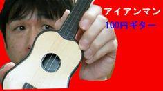アイアンマン IRONMAN ブラックサバス Black Sabbathを100円子供おもちゃギターで弾いてみた。