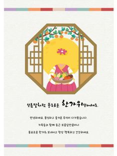 [ made me ] 추석 선물 포장 도안/추석카드 : 네이버 블로그 Teaching Plan, Holidays And Events, How To Plan, How To Make, Diy And Crafts, Korea, Frame, Blog, Design