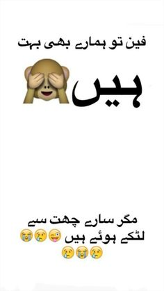 Funny Mom Jokes, Cute Jokes, Funny Fun Facts, Funny Mems, Mom Humor, Funny Quotes In Urdu, Funny Girl Quotes, Best Quotes, Soul Quotes
