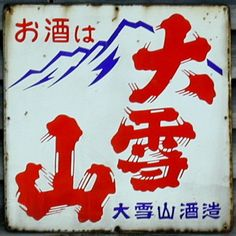 大雪山酒造 Old Advertisements, Advertising, Vintage Japanese, Japanese Style, Signage, Pop Culture, Stencils, Logo Design, Retro