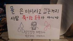 물은 마시라고 있는거지 사람 죽이는 도구가 아니야  살인정권 처벌하라