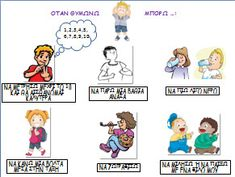 Καρτέλες με θέμα τη διαχείρηση του θυμού για παιδιά