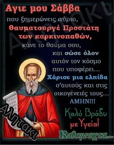 Name Day, Orthodox Christianity, Facebook Humor, Orthodox Icons, Religious Art, Wise Words, Prayers, Religion, Spirituality