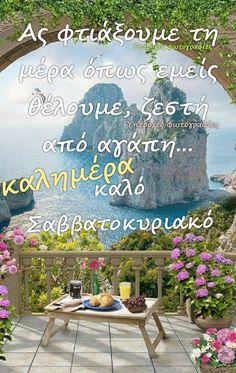 Good Morning, Art Quotes, Good Day, Bonjour, Buongiorno