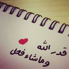 Arabic Quotes Islamic Quotes Arabic Words Islamic Calligraphy Calligraphy Art Caligraphy