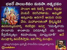 Vedic Mantras, Hindu Mantras, Lord Shiva Mantra, Hindu Vedas, All Mantra, Thread Bangles Design, Shiva Parvati Images, Sanskrit Mantra, Hindu Rituals